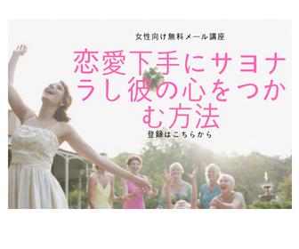 婚活相談 女性 横浜 神奈川 静岡